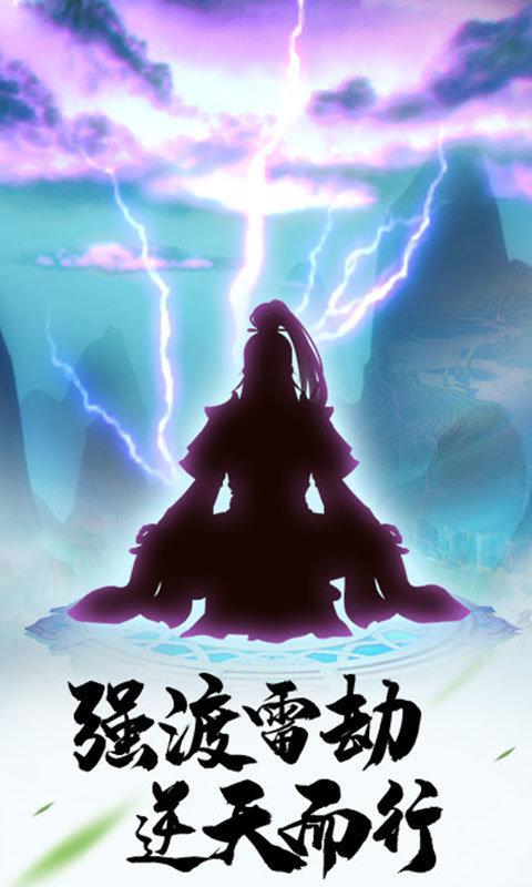 仙魔道至尊版图1