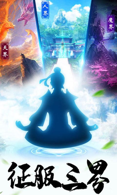 仙魔道至尊版图3