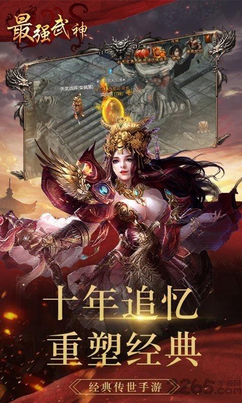最强武神手游官网版图3