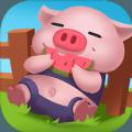开心养猪厂