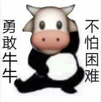 勇敢牛牛不怕困难表情包 高清版