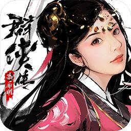 新射雕群侠传之铁血丹心官方版 v1.3.0