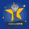 AudioLab变声器