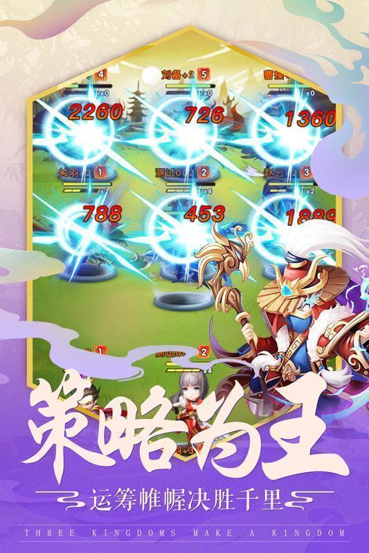 三国之定江山图4
