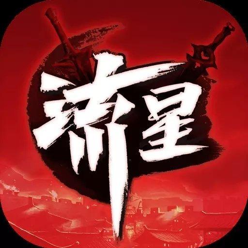 流星群侠传官网版 v1.0.468021