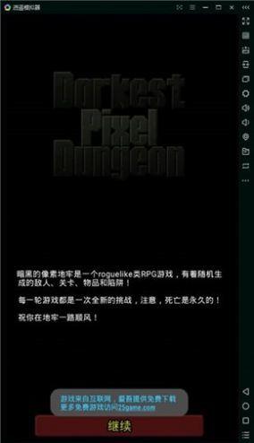 无名的像素地牢游戏安卓版手机版图3
