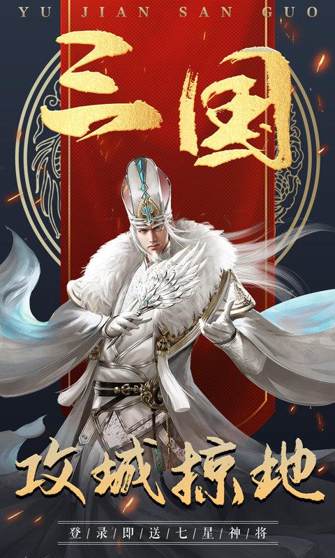 御剑三国官网版图1