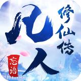 凡人修仙传之乱星海 v1.0