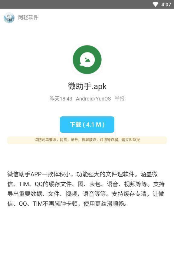 醉秋软件库官方版图2