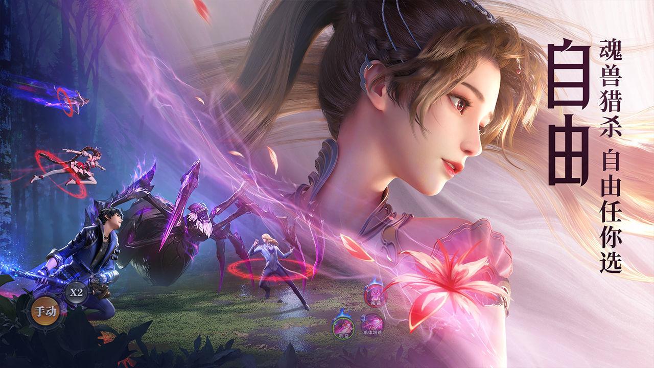 斗罗大陆紫珍珠篇图4