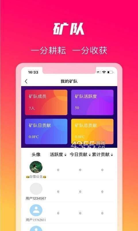 火晶星球赚钱app图4