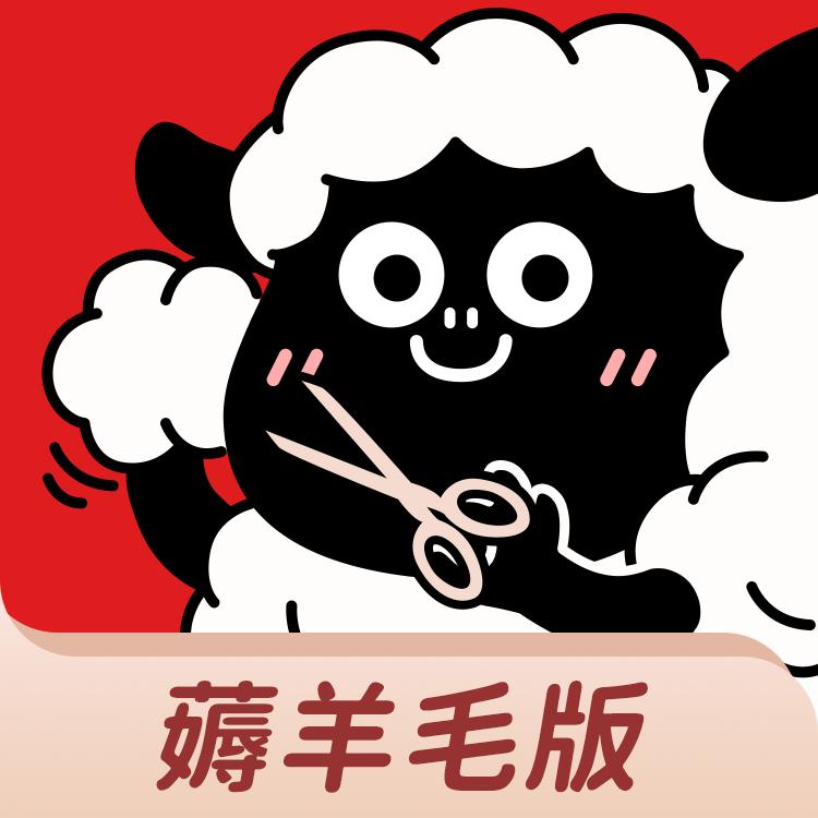 福利羊试玩赚钱app