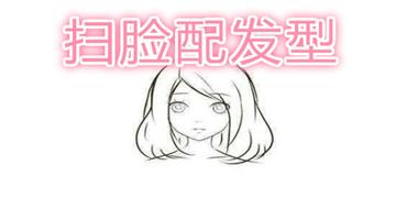 扫脸配发型app推荐