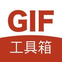 gif工具箱专业版