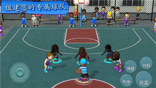 街頭籃球聯盟SBA圖4