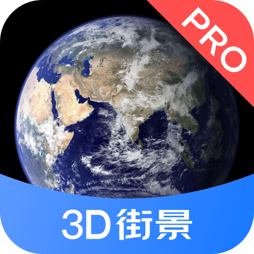 3D街景地圖Pro