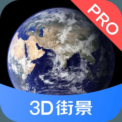 3D街景地圖免費版