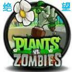 植物大战僵尸终极绝望版