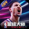 nba篮球大师四周年