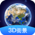 随心游3D高清街景手机版
