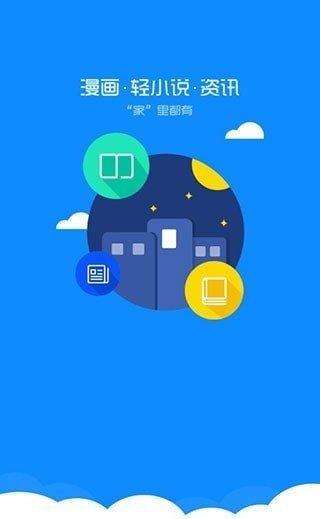 动漫之家app安卓版图2