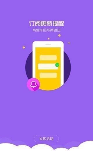 动漫之家app安卓版图1