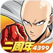 一拳超人最强之男1.4.3 v1.4.3