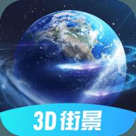 3D北斗街景