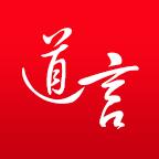 道言app官网版