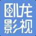 卧龙影视app官网版