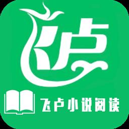 飞卢小说网免费版