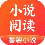 番薯小说app