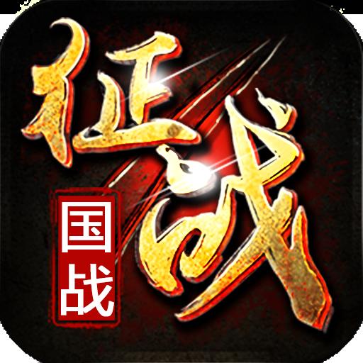 新征战手游 v2.6.24