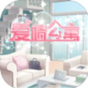 愛情公寓5