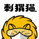 刺猬猫阅读app