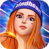 新街頭籃球官方版