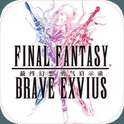最终幻想勇气启示录日服 v3.3.0