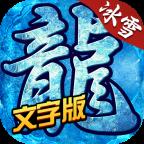 冰雪MUD官网版 v1.0.0