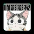 喵影影视app